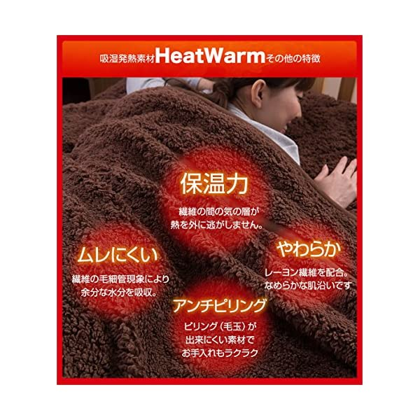 Heat Warm (ヒートウォーム) 毛布 ...の紹介画像5
