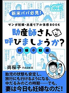 マンガ 妊娠・出産リアル体感BOOK 助産師さん呼びましょうか? 2 妊娠中期編 (スマートブックス)