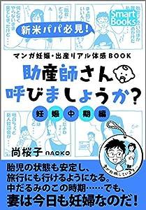 マンガ 妊娠・出産リアル体感BOOK 助産師さん呼びましょうか? 2巻 表紙画像