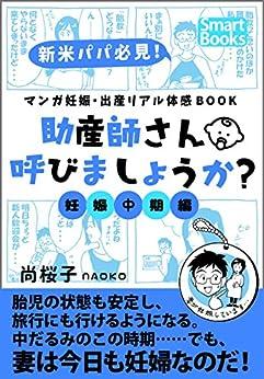 [尚桜子 NAOKO]のマンガ 妊娠・出産リアル体感BOOK 助産師さん呼びましょうか? 2 妊娠中期編 (スマートブックス)
