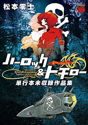 ハーロック&トチロー 単行本未収録作品集: チャンピオンREDコミックス