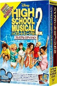 ハイスクール・ミュージカル 1&2セット (期間限定) [DVD]