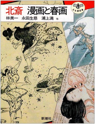 北斎 漫画と春画 (とんぼの本)の詳細を見る