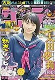 マンガ感想(週刊少年サンデー49号)