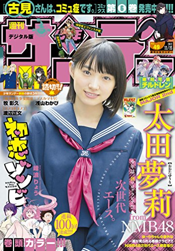 週刊少年サンデー 2017年49号 [Weekly Shonen Sunday 2017-49]