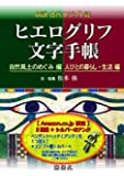 Amazon.co.jp限定ヒエログリフ文字手帳2冊組
