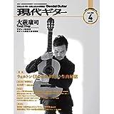 現代ギター20年04月号(No.679)