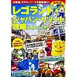 レゴランド・ジャパン・リゾート攻略ガイドブック 最新版 ウォーカームック