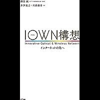 IOWN構想―インターネットの先へ
