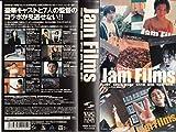 Jam Films [VHS]