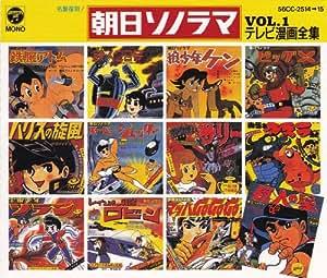 朝日ソノラマ・テレビ漫画全集Vol.1