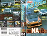 Hot Version Vol.58 熱血NAで戦え![VHS]
