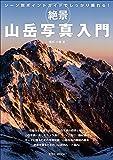 絶景 山岳写真入門 (玄光社MOOK)