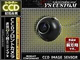 【新開発】CCD フロントカメラ 超小型 埋込型 角度調整/埋め込み サイドカメラ 正像カラー 広角 車