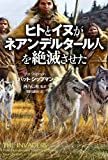 ヒトとイヌがネアンデルタール人を絶滅させた