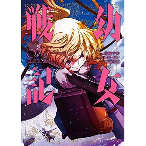幼女戦記(7)