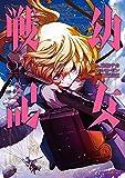幼女戦記(7) (角川コミックス・エース)