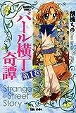 バール横丁奇譚 (1) (バンブーコミックス 4コマセレクション)