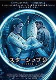 スターシップ9[DVD]