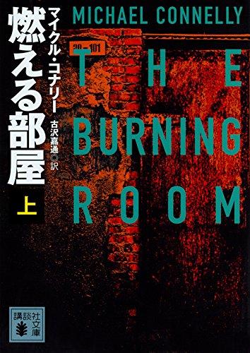 燃える部屋(上) (講談社文庫)の詳細を見る