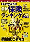 最新保険ランキング 2018上半期 (角川SSCムック)
