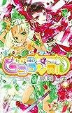 少女結晶ココロジカル(4) (講談社コミックスなかよし)