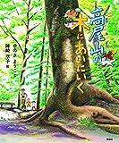 高尾山の木にあいにいく