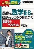 荻島の数学II・Bが初歩からしっかり身につく「数列+ベクトル」