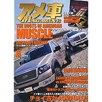 アメ車MAGAZINE (マガジン) 2009年 06月号 [雑誌]