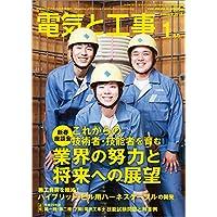 電気と工事 2018年 01 月号 [雑誌]