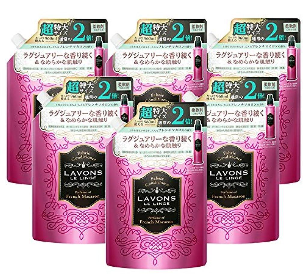 最初は緯度生きるラボン 柔軟剤 大容量 フレンチマカロンの香り 詰め替え 960ml 6個