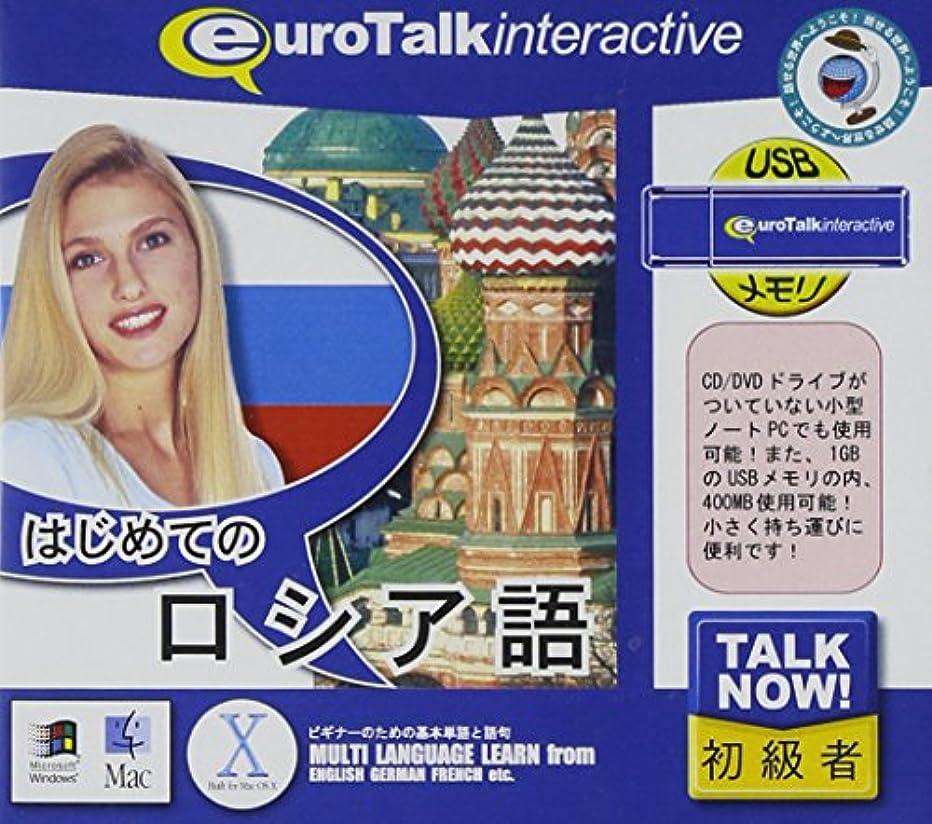 近くスタジアム優遇インフィニシス Talk Now! はじめてのロシア語USBメモリ版