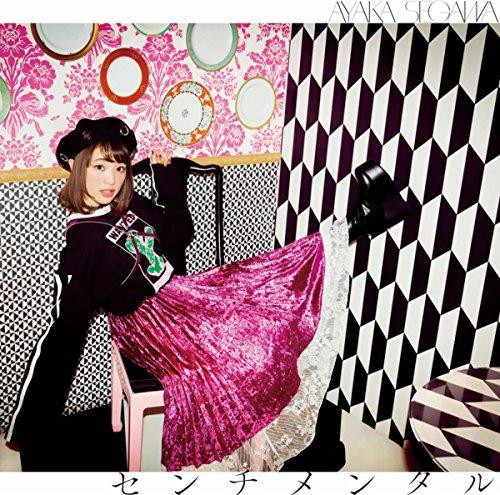 瀬川あやか (Ayaka Segawa) – センチメンタル [CD / FLAC] [2018.03.21]