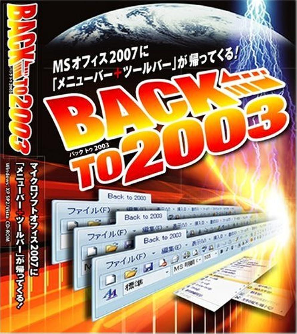 に以内に眩惑するBack to 2003