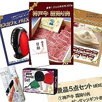 【結婚式 二次会・景品】神戸牛・ハーゲンダッツ・バリスタ・テーブルテニス 他5点セット A3パネル・目録付