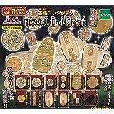 古銭コレクション 日本の大判?小判?金貨 復刻版 全12種セット ミニチュア ガチャガチャ