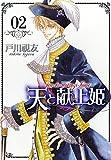天と献上姫(2) (冬水社・いち*ラキコミックス)