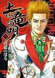 土竜(モグラ)の唄 58 (58) (ヤングサンデーコミックス)