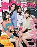 声優グランプリ 2013年 12月号 [雑誌]