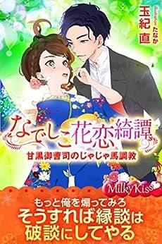 [玉紀直]のなでしこ花恋綺譚 甘黒御曹司のじゃじゃ馬調教 (Milky Kiss)
