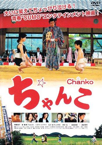 ちゃんこ [DVD]