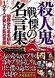 殺人鬼 戦慄の名言集 (鉄人文庫)