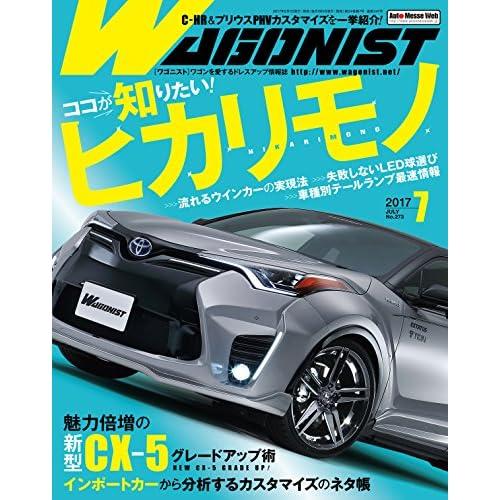 WAGONIST(ワゴニスト) 2017年 07 月号 [雑誌]