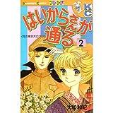 はいからさんが通る―花の東京大ロマン (2) (講談社コミックスフレンド (677巻))