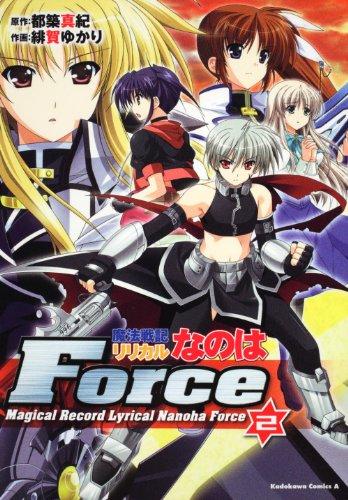 魔法戦記リリカルなのはForce (2) (角川コミックス・エース 247-4)の詳細を見る
