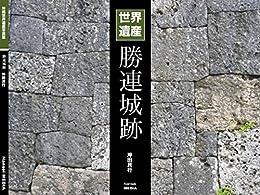 [沖田 民行]の沖縄世界遺産写真集シリーズ01 勝連城跡