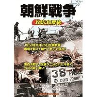 朝鮮戦争 攻防38度線 CCP-919