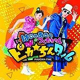 ピカ☆ちんタイム(DVD付)(スマプラ対応)