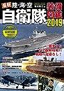 最新 陸・海・空 自衛隊装備図鑑2019 (COSMIC MOOK)
