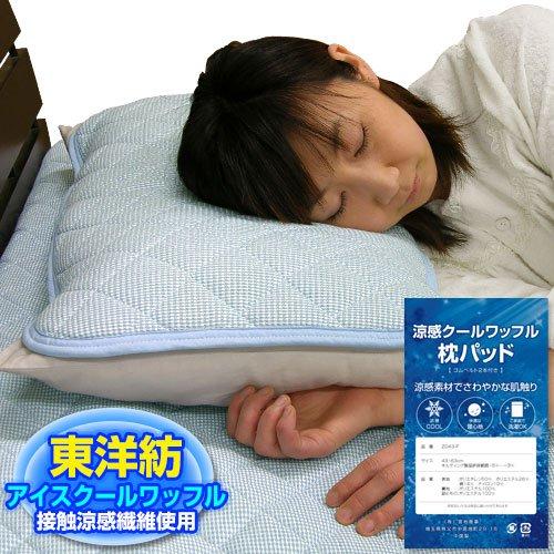 メーカー直販 東洋紡 接触冷感 アイスクールワッフル 冷え冷え枕パッド ワッフル織り 43×63cm用(低反発枕にも使用可能 ) ブルー